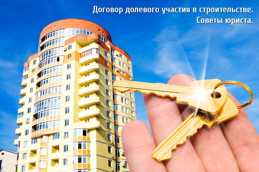 Неустойка по закону о долевом участие в строительстве